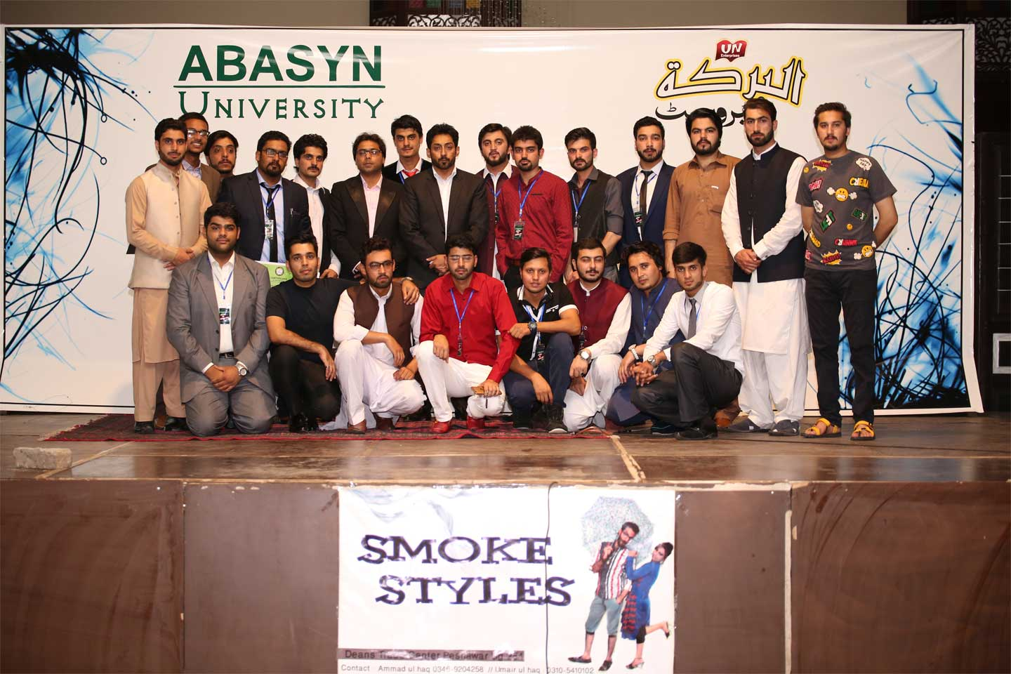 Abasyn university farewell party 2017